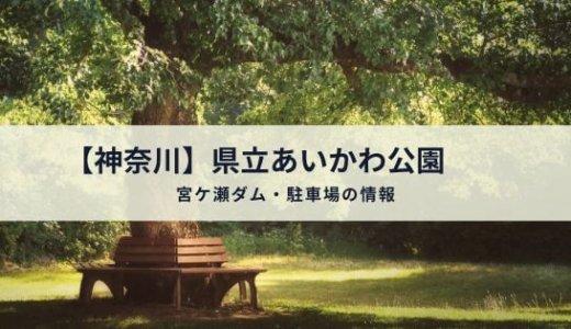 【県立あいかわ公園】ダム放流が魅力!駐車場・アクセス情報