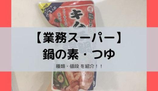 【業務スーパー】鍋の素が激安!豊富な種類で選ぶのも楽しい!
