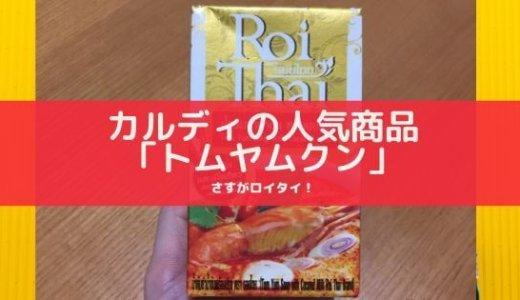 ロイタイ「トムヤムクン」をカルディでリピ購入!簡単レシピで本場の味