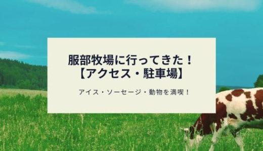 【服部牧場】馬や羊を見ながらアイス・ソーセージを食べる!アクセスや駐車場情報