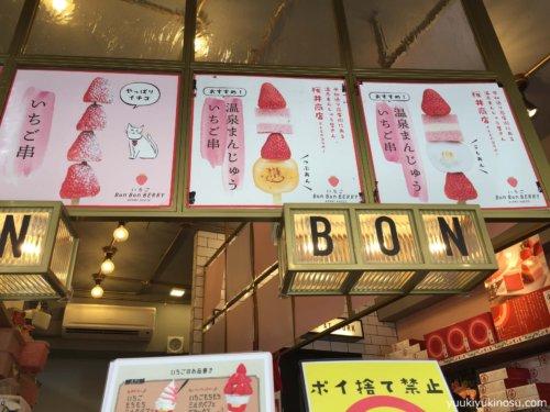 熱海 ドライブ 日帰り コース 来宮神社 蕎麦 ランチ 温泉 食べ歩き いちごボンボンベリー 商店街 おすすめ