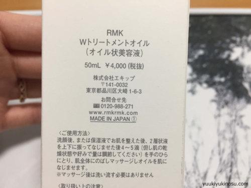 RMK Wトリートメントオイル ニキビ 使い方 50ml 夏 朝 成分 口コミ 感想 オレイン酸 amazon 楽天 値段 コスパ
