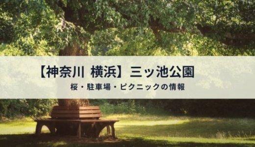 【三ッ池公園】桜・自然に癒される!駐車場・ピクニックの情報を紹介