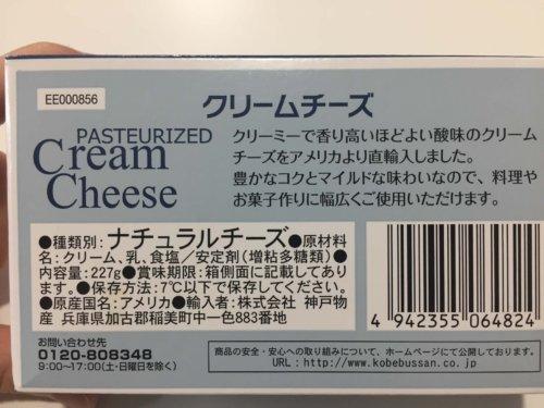 業務スーパー クリームチーズ 冷凍 保存方法 冷蔵 レシピ チーズケーキ 賞味期限 感想口コミ