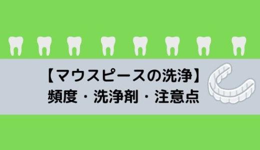 【マウスピース】おすすめの洗浄剤・頻度・注意点を紹介!臭い・黄ばみが気になる…