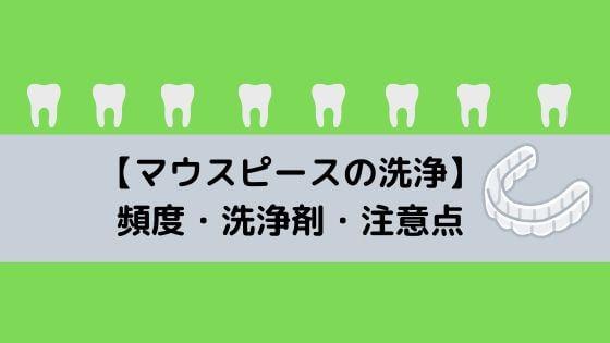 マウスピース 洗浄 洗浄液 方法 頻度 入れ歯用 洗浄剤 注意点 おすすめ
