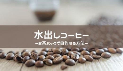 【水出しコーヒー】お茶パックで自作!作り方・時間を紹介