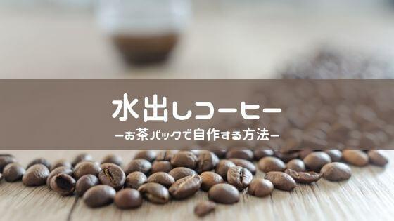水出しコーヒー コールドブリュー お茶パック 自作 コスパ 作り方 賞味期限 水道水 アイスコーヒーとの違い スターバックス カフェベロナ