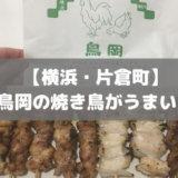 【神奈川県横浜市 片倉町 鳥岡 焼き鳥 テイクアウト 持ち帰り 安い 美味しい 鶏肉専門店 感想レビュー