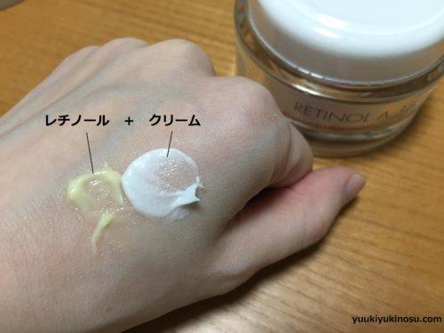 ニキビ跡 クレーター 自力で治す レチノール A 1% クリーム シミ A反応 皮むけ ニキビ 治らない 薄くなった ニキビ跡 混ぜる 使い方