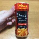 業務スーパー チリパウダー チリガーリック風味 アレンジ 賞味期限 カロリー 原材料 ふりふりシーズニング レシピ