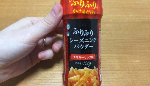 【業務スーパー】チリパウダーでピリ辛アレンジし放題!おすすめ調味用