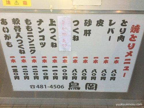 神奈川県横浜市 片倉町 鳥岡 焼き鳥 テイクアウト 持ち帰り 安い 美味しい 鶏肉専門店