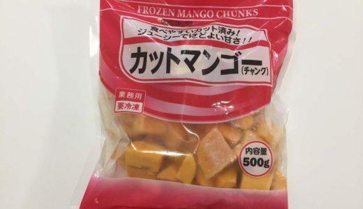 【業務スーパー】冷凍マンゴーの美味しい食べ方は?コンビニより安い!
