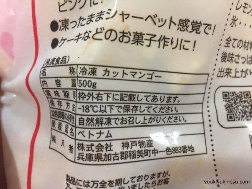 業務スーパー 冷凍マンゴー カット チャンク 500g 値段 カロリー 売り切れ 賞味期限 食べ方 アレンジ コンビニ 比較