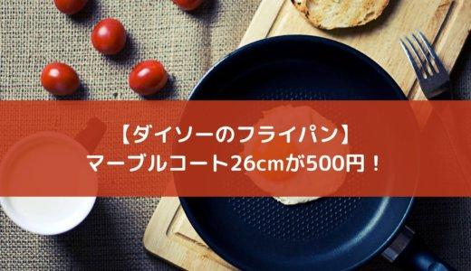 【ダイソー】マーブルコートフライパン(26cm)が500円!ニトリ行かずに済む!