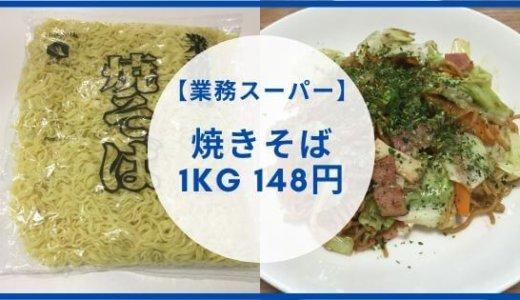 【業務スーパー】焼きそば1kgが148円!冷凍してアレンジし放題