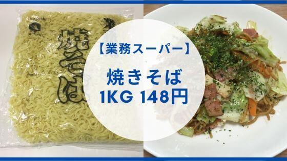 業務スーパー 焼きそば 1kg 業務用 価格 値段 何人前 冷凍 解凍 レシピ おすすめ アレンジ