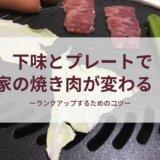 iwatani イワタニ 焼肉プレート Y3 CB-P-Y3 煙が出ない コンロ 臭い プレート フッ素 焦げつかない 家焼肉 おすすめ コツ 下味 美味しい 柔らかい 外国産 漬け 手作り