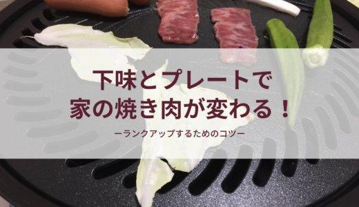 【家焼肉】下味とプレートで不満がなくなる!ちょっとのコツで美味しくなる