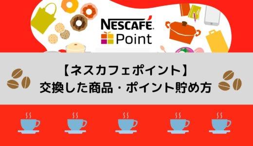 【ネスカフェ】ポイントで商品に交換!おすすめは?たまらない人必見の貯め方