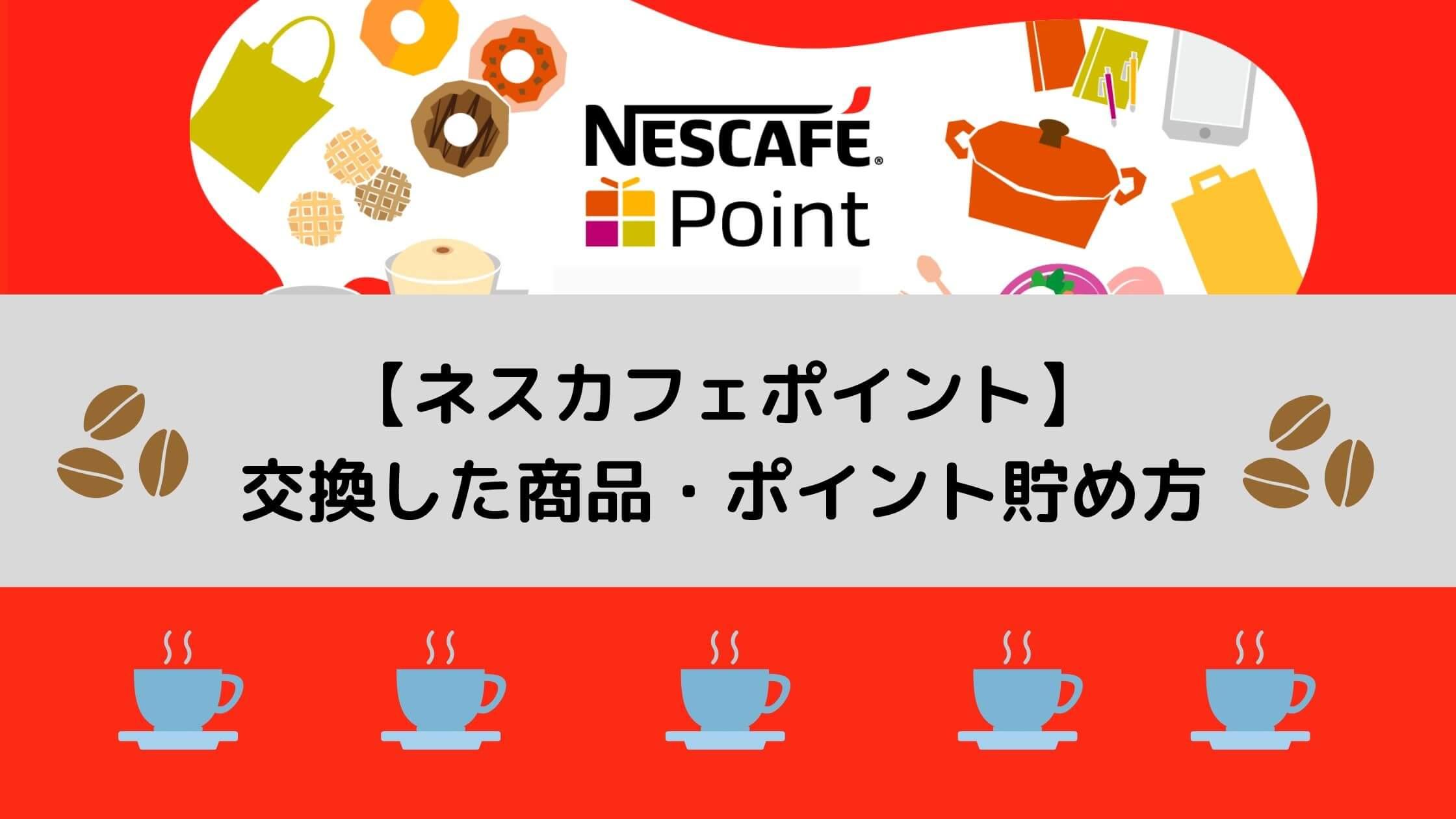 バリスタ ネスレ ネスカフェ ポイント 商品 景品 抽選 交換 貯め方 2倍 アプリ おすすめ 使い方