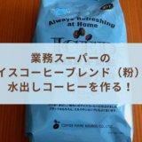 業務スーパー アイスコーヒーブレンド(粉) 水出しコーヒー 価格 味 感想 口コミ