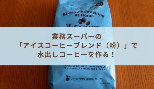 【業務スーパー】アイスコーヒーブレンド(粉)で水出しコーヒーを作る!