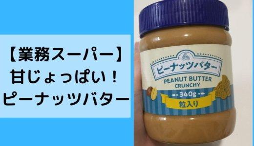 【業務スーパー】ピーナッツバターが甘じょっぱい!粒入りでクリーミーだけど塩気がある!