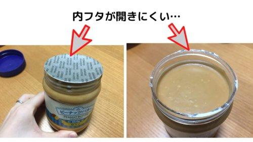 業務スーパー ピーナッツバター 粒入り 値段 中国産 カロリー クリーミー まずい 塩辛い 甘じょっぱい
