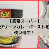 業務スーパー グリーンカレーペースト 値段 レシピ アレンジ 保存方法