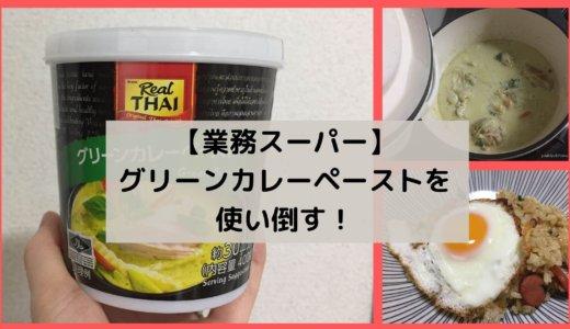 【業務スーパー】グリーンカレーペースト30皿で295円!辛いアレンジ料理もできちゃう