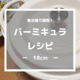バーミキュラ レシピ 18cm 無水鍋 ハンバーグ 豚肉の野菜巻き 蒸し野菜 チゲ鍋 チャンチャン焼き グリーンカレー ランチ