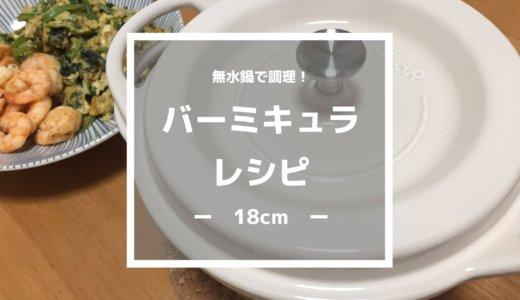 【バーミキュラ】18cmサイズで作ってるレシピを紹介!