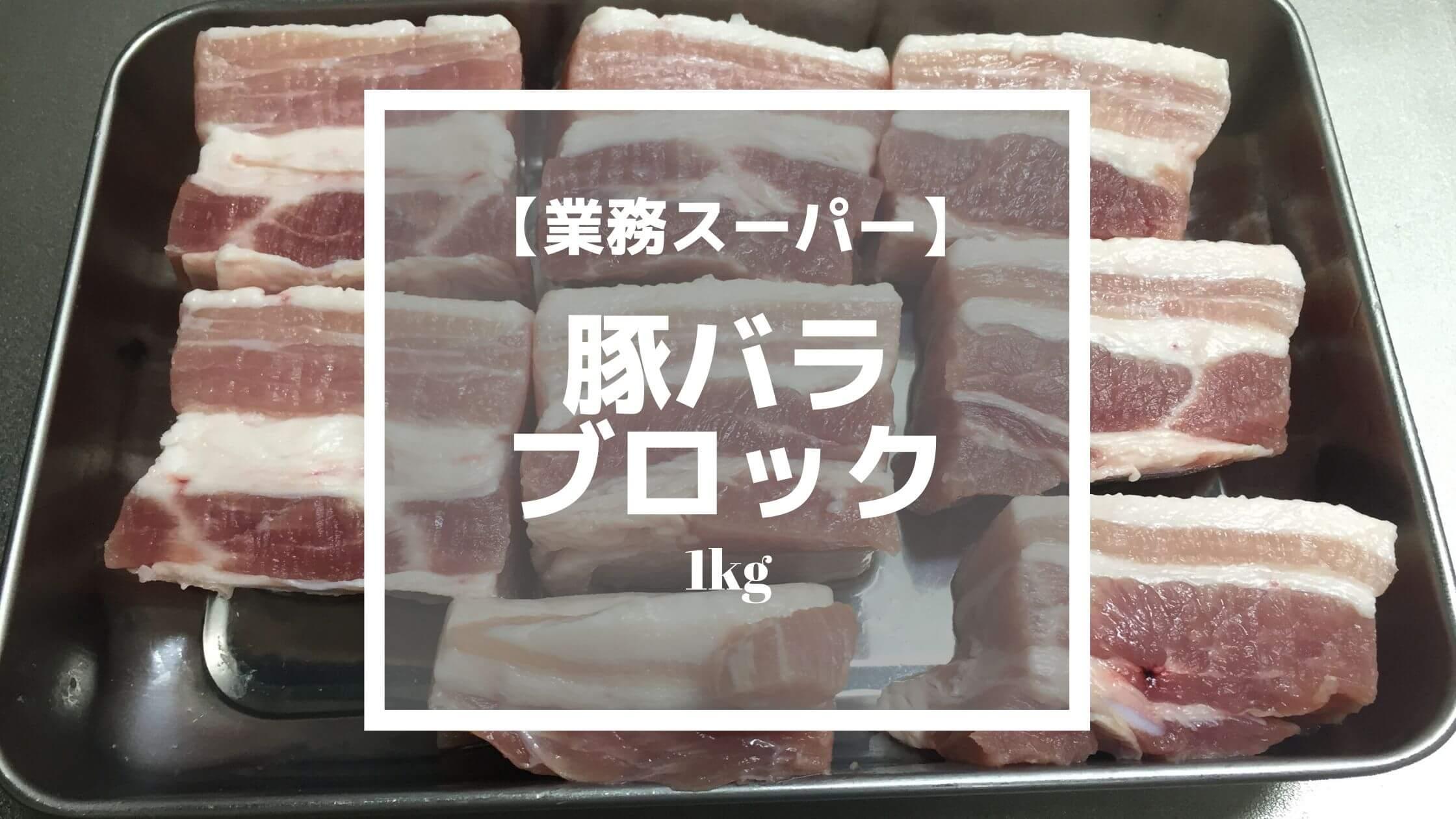 業務スーパー 冷凍肉 豚バラブロック 1kg 値段 レシピ 角に 解凍 賞味期限 おすすめ