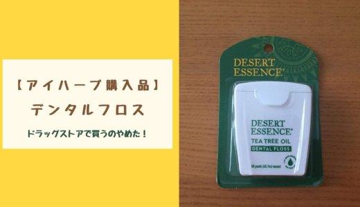 【iHerb/アイハーブ】デンタルフロスが安くておすすめ!