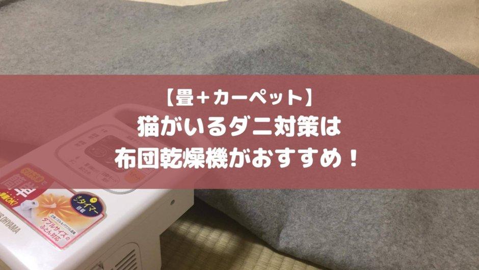 アイリスオーヤマ 布団乾燥機 おすすめ 口コミ 乾燥 ダニ 畳 布団 カーペット 猫 ペット