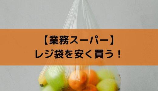 【業務スーパー】レジ袋が激安!ゴミ用にリピしている値段・サイズ紹介