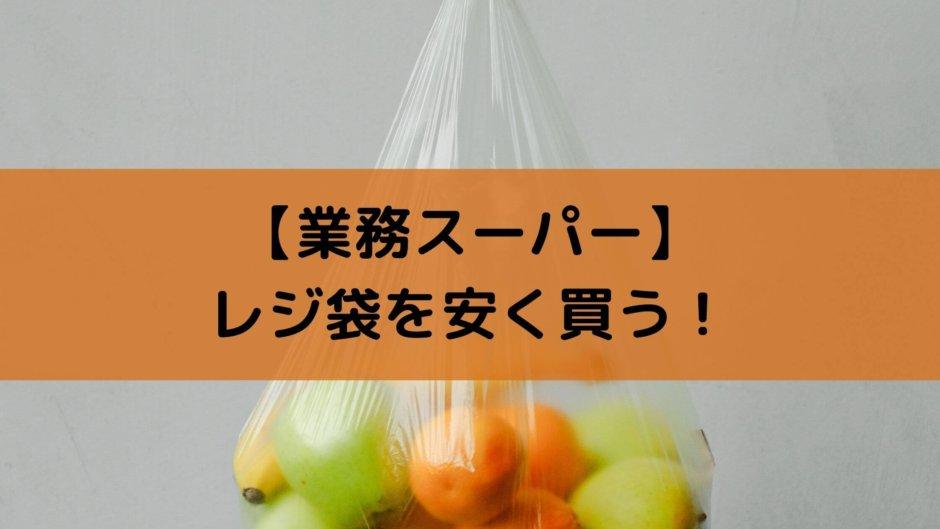 業務スーパー レジ袋 ビニール袋 ゴミ袋 有料化 値段 100枚 サイズ 45