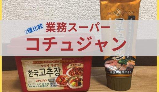 【業務スーパー】コチュジャン比較!「チューブ中国産」と「500g入り韓国産」はどっちがおすすめ?