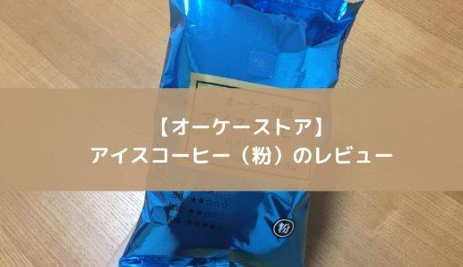【オーケーストア】アイスコーヒー粉が安い!業務スーパーと比較してみた