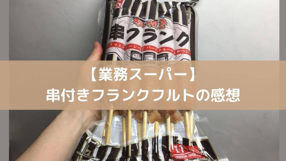 業務スーパー 冷凍 串付き フランクフルト 粗挽き串フランク 価格 食べ方 バーベキュー ホットプレート