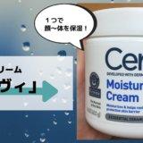 CeraVe Moistrizing Cream セラヴィ セラミドクリーム 保湿クリーム プチプラ 価格 顔 ボディクリーム iherb ヒト型セラミドクリーム 市販 おすすめ 毛穴 アトピー 口コミ 453g