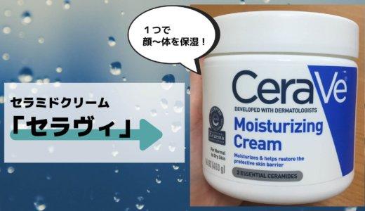 【CeraVe/セラヴィ】セラミドクリームで顔~ボディまで保湿!iHerbでリピートおすすめ。