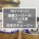業務スーパー 粒マスタード フランス産 値段 口コミ アレンジ 辛み 酸味 日本産と比較
