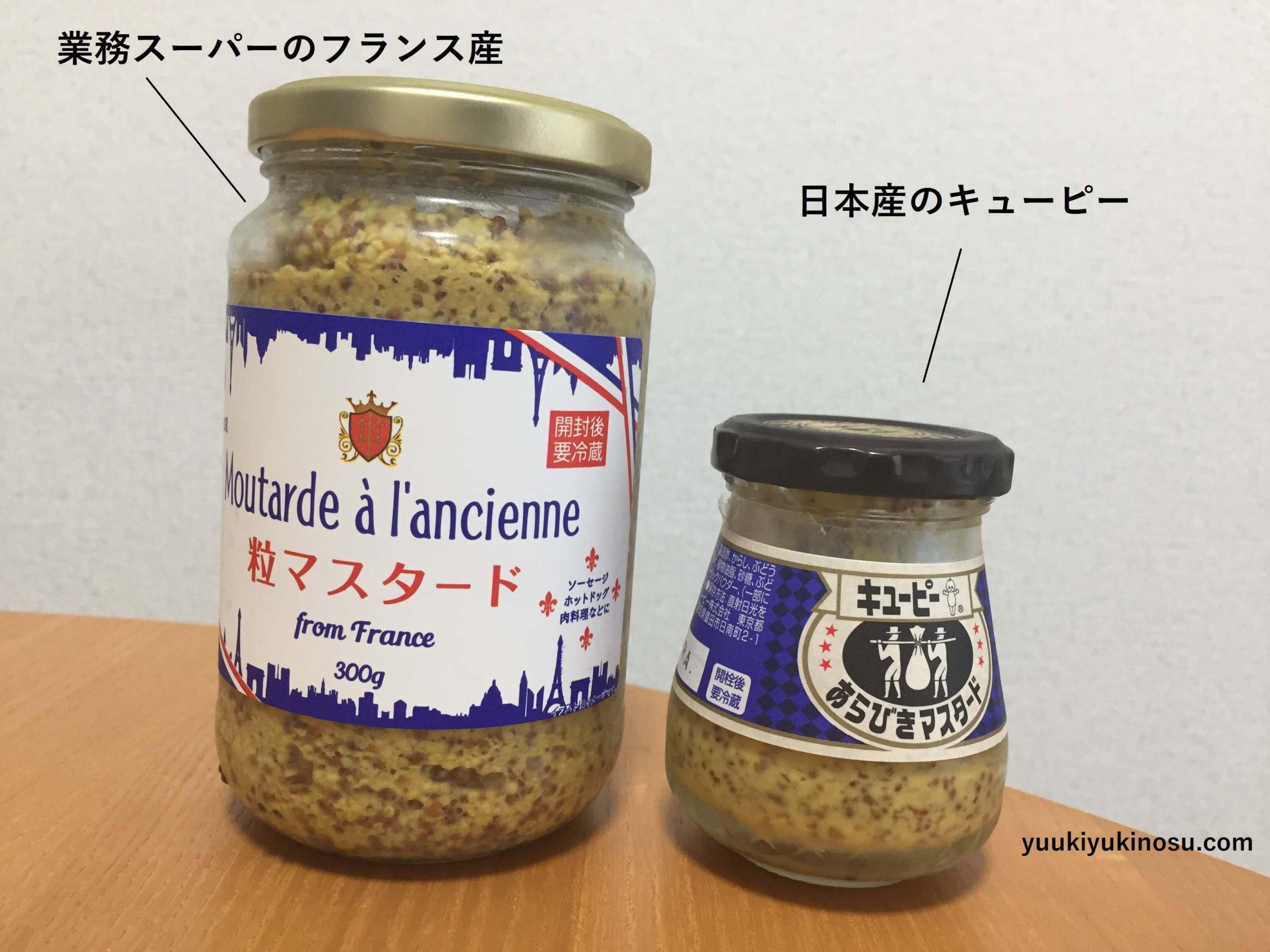 業務スーパー 粒マスタード フランス産 値段 口コミ アレンジ 辛み 酸味 日本産と比較 キューピー
