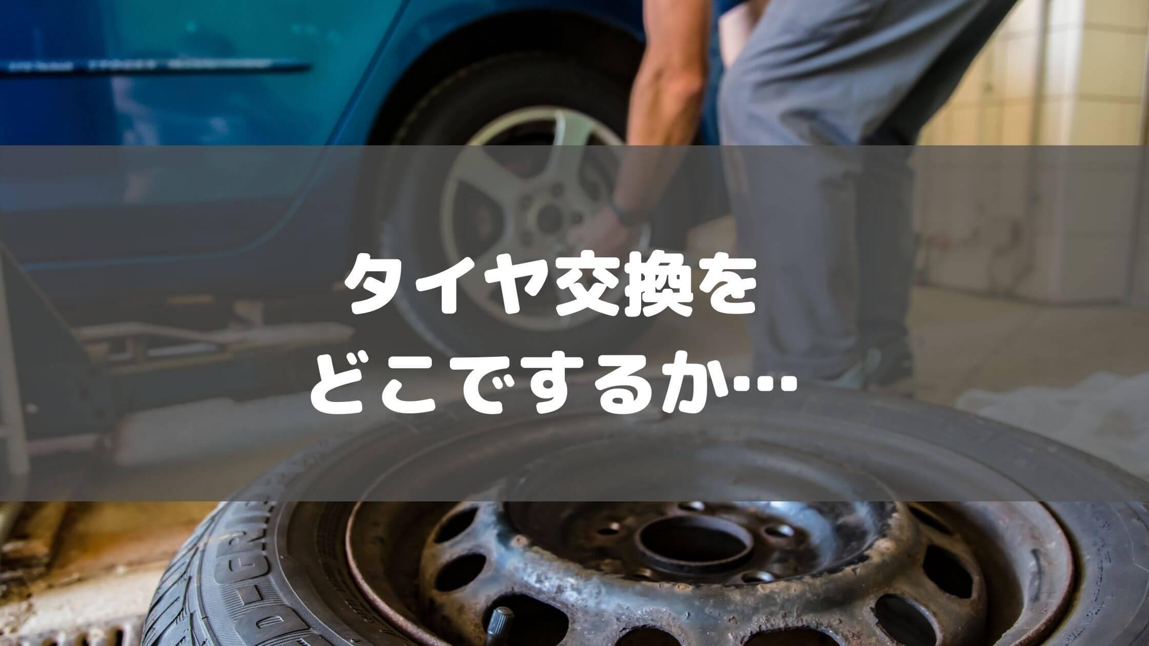 タイヤ交換 オートバックス エバーロード 安い 金額 工賃 タイヤフッド tirehood ネット 予約 簡単
