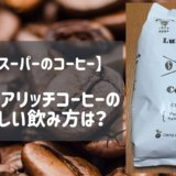 業務スーパー コーヒー 豆 粉 ラグジュアリッチコーヒー まずい 美味しい飲み方 アイスコーヒー 水出し 珈琲まめ工房