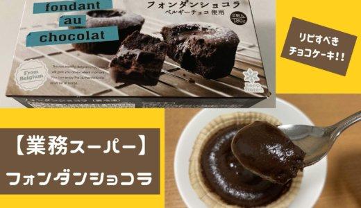 【業務スーパー】フォンダンショコラは絶対リピ!チョコ好きにおすすめ