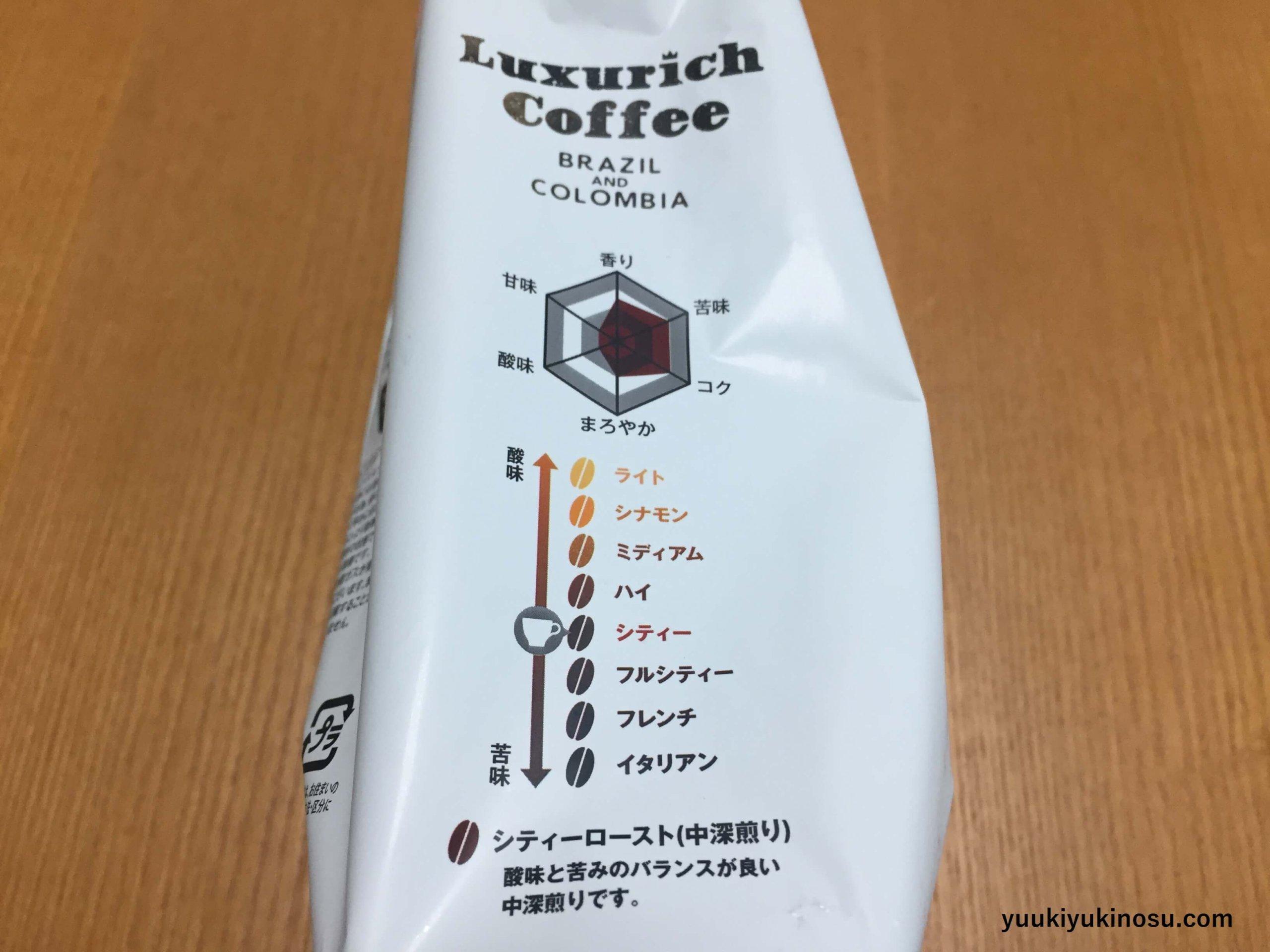 業務スーパー コーヒー 豆 粉 ラグジュアリッチコーヒー まずい 美味しい飲み方 アイスコーヒー 水出し